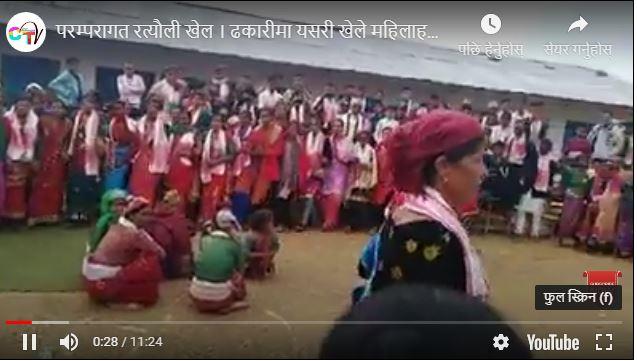 परम्परागत रत्याैली खेल । ढकारीमा यसरी खेले महिलाहरूले रत्याैली